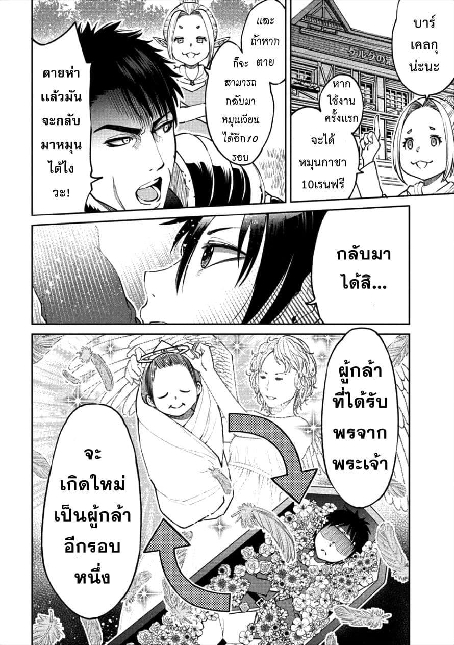อ่านการ์ตูน Sekai ni Hitotsudake no R ตอนที่ 3 หน้าที่ 12