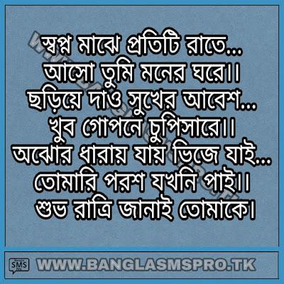 Good Night  Bangla SMS  (Photos)