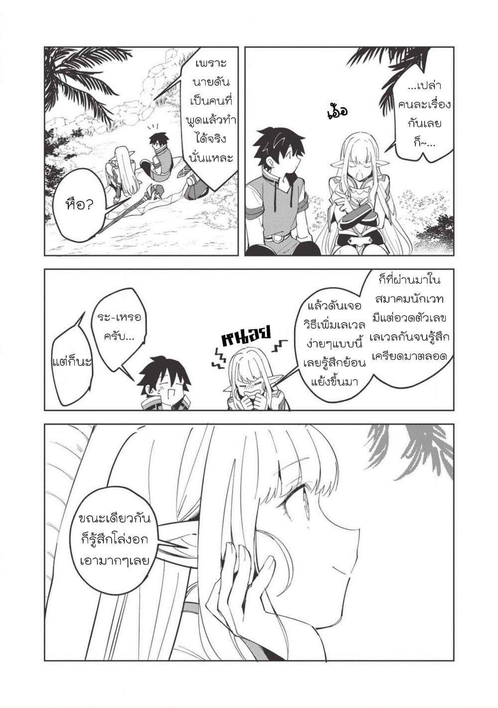 อ่านการ์ตูน Nihon e Youkoso Elf san ตอนที่ 8 หน้าที่ 18