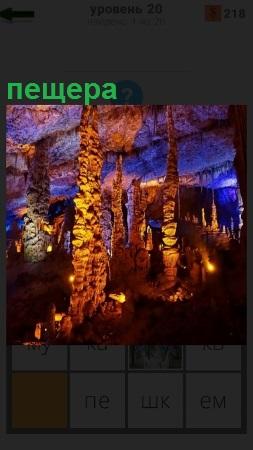 В пещере при освещении показаны сталактиты разной величины
