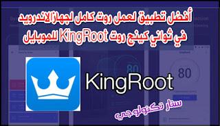 أفضل تطبيق لعمل روت كامل لجهازالاندرويد في ثواني كينج روت KingRoot للموبايل