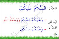 السلام عليكم - الموسوعة المدرسية