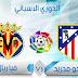 اهداف مباراه اتليتكو مدريد وفياريال في الدوري الاسباني