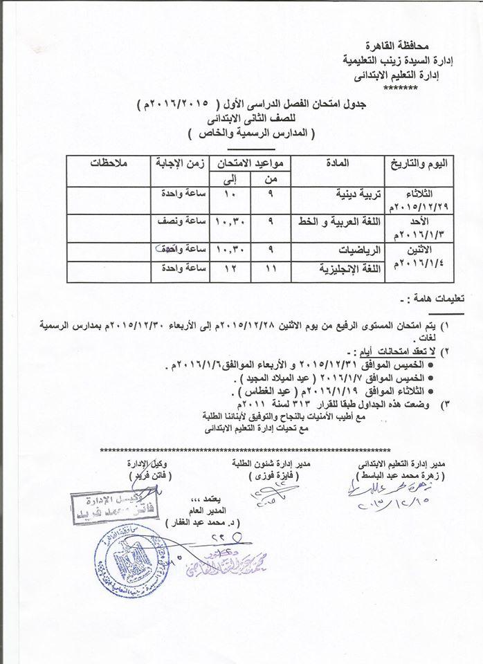 جداول امتحانات القاهرة ترم أول 2016 المنهاج المصري 860564_1982865405144