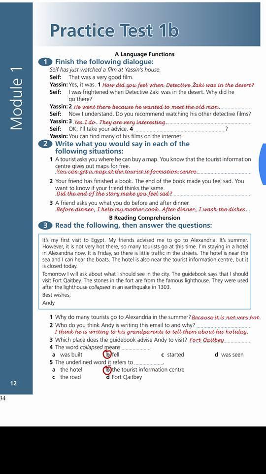 حمل إجابات إمتحانات كتاب وورك بوك Work book الصف الثالث الاعدادى
