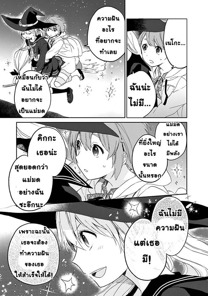 Gendai Majo no Shuushoku Jijou - หน้า 48