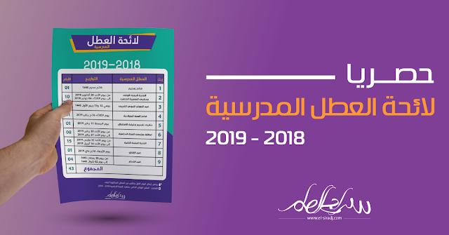 حصريا لائحة العطل المدرسية 2018-2019