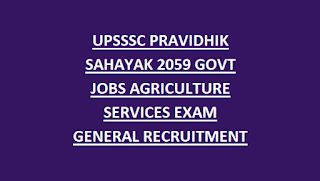 UPSSSC PRAVIDHIK SAHAYAK 2059 GOVT JOBS AGRICULTURE SERVICES EXAM GENERAL RECRUITMENT NOTIFICATION 2018