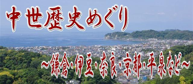 中世鎌倉歴史めぐり