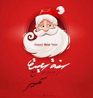 اكتب اسمك على صور بابا نويل 2020 مع سمير