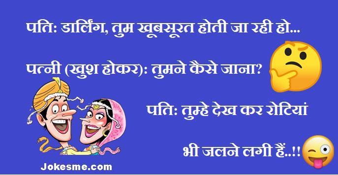 Pati Patni Hindi Funny Jokes