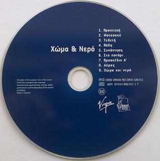 Γιάννης Αγγελάκας | Γιώργος Χριστιανάκης | Ασκληπιός Ζαμπέτας – Χώμα & Νερό_cd