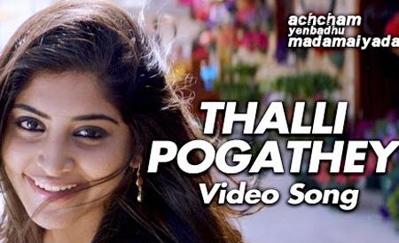Thalli Pogathey – Video Song | Achcham Yenbadhu Madamaiyada | A R Rahman | STR | Gautham