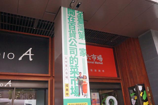 DSC03278 - 台中市第六市場將於九月中試營運 │全台灣第一家開在百貨公司的菜市場就在金典綠園道商場