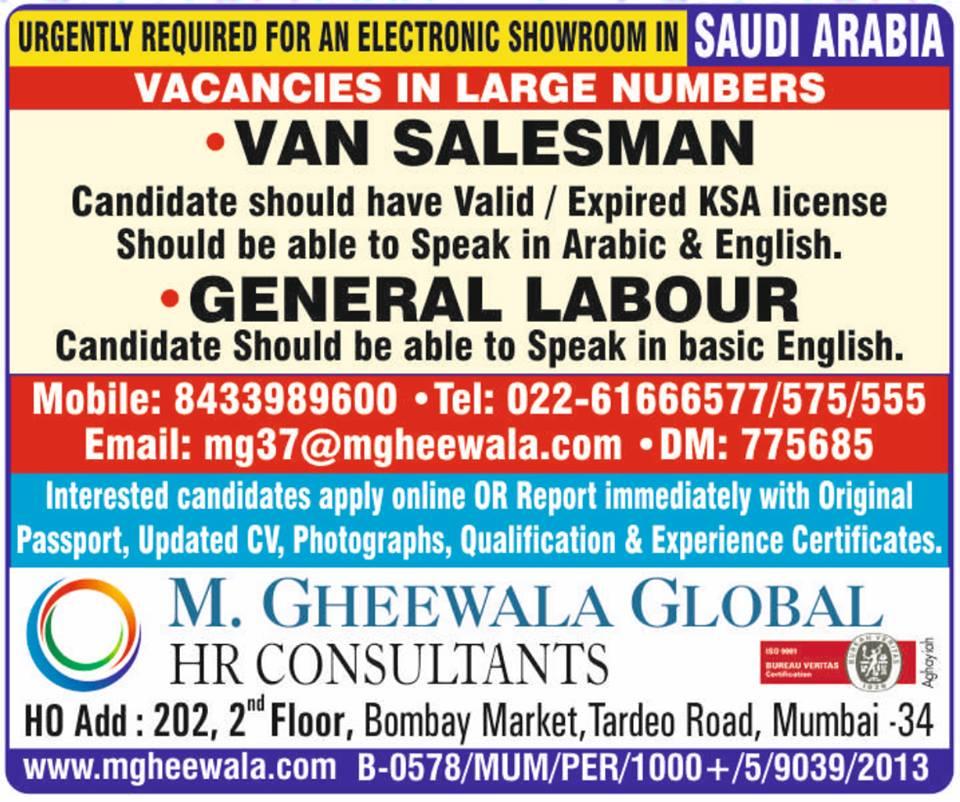 Electronic Showroom Required in Saudi Arabia