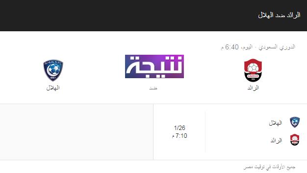 موعد مباراة الهلال والرائد اليوم الثلاثاء 5/12/2017 القنوات الناقلة الدوري السعودي