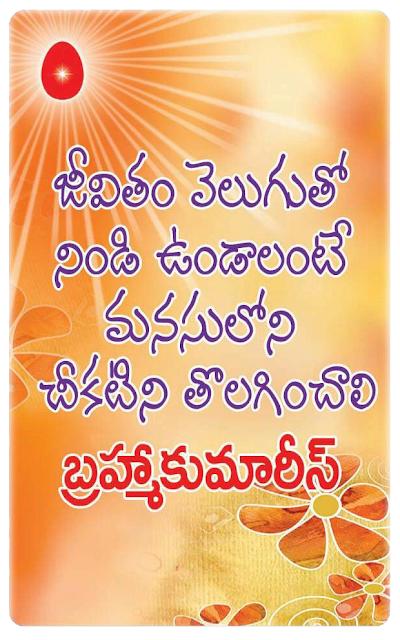 BK Telugu Cards