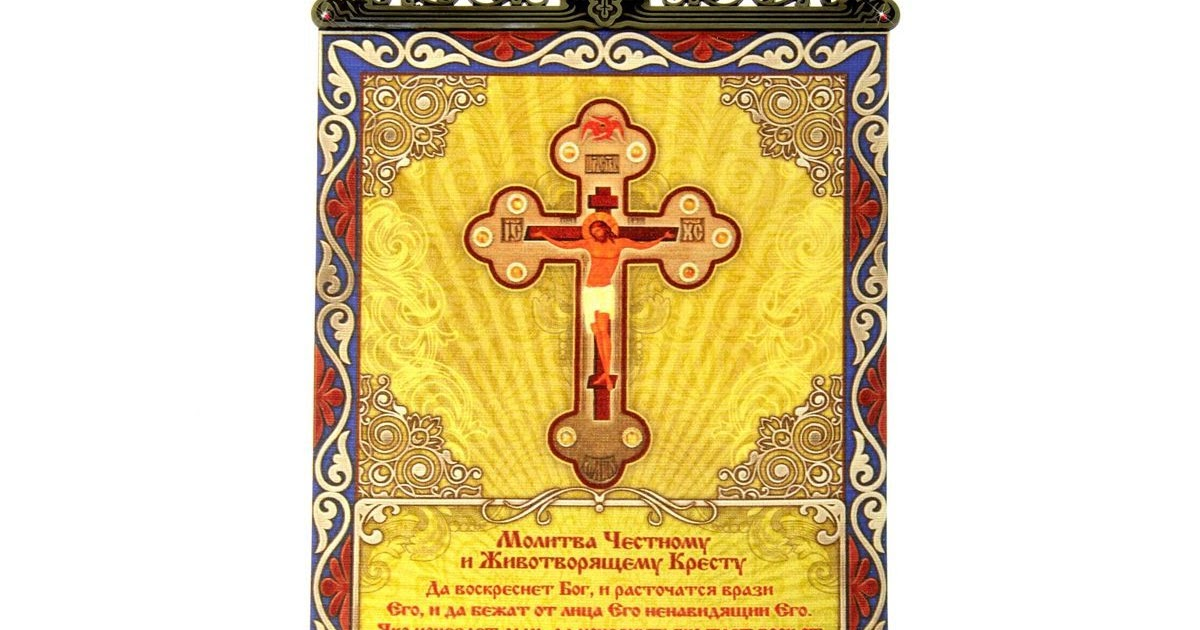 Молитва честному кресту господню