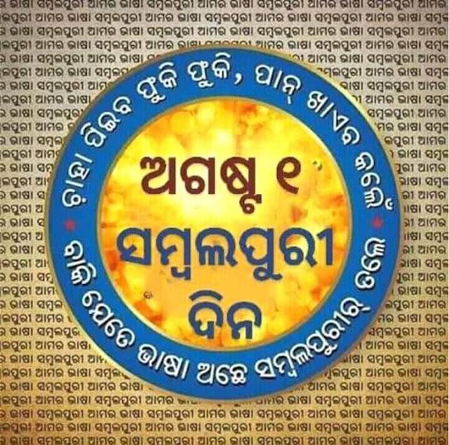 What is Sambalpuri Day-August 1