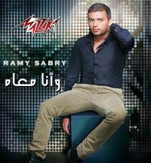 Ramy Sabry-Wana Ma3ah