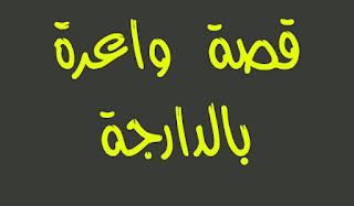 قصة بالدارجة المغربية 1