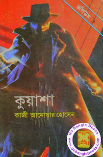 Kuasha Series - 25,26,27 by Kazi Anwar Hossain (Volume - 9)