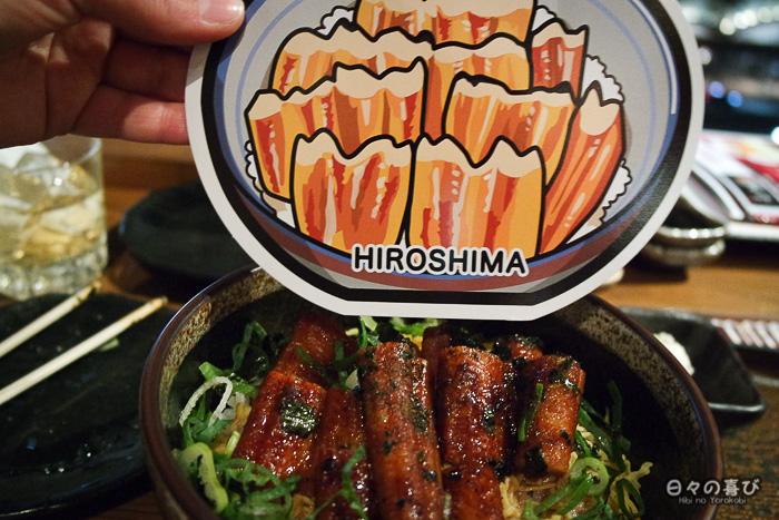 gotochi card challenge, anagomeshi, Hiroshima