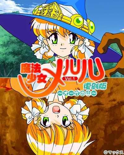 HentaiVideos.net Mahou Shoujo Meruru Episode 2