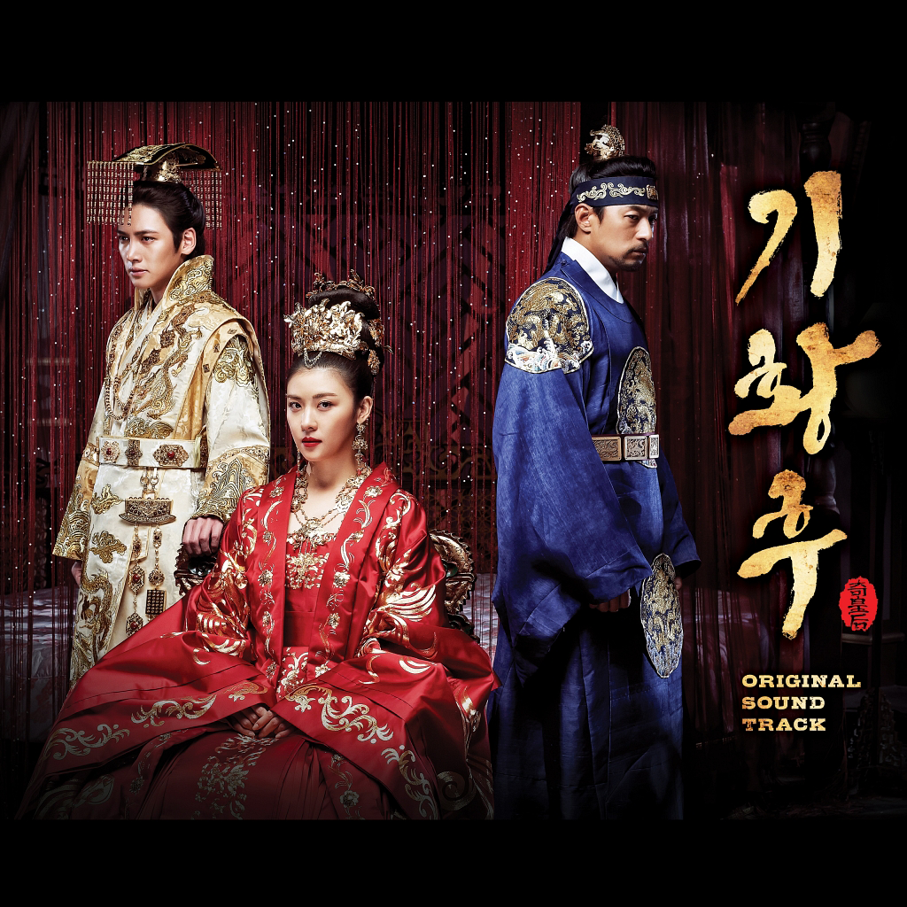 Various Artists – Empress Ki OST (FLAC)