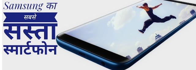 Samsung गैलेक्सी जे6
