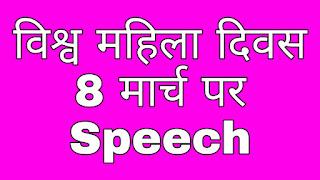 World women's day speech