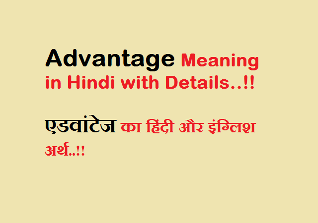 Advantage Meaning with Details
