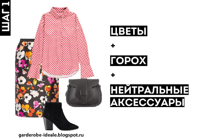 Юбка в цветочек с розовой блузкой в горошек
