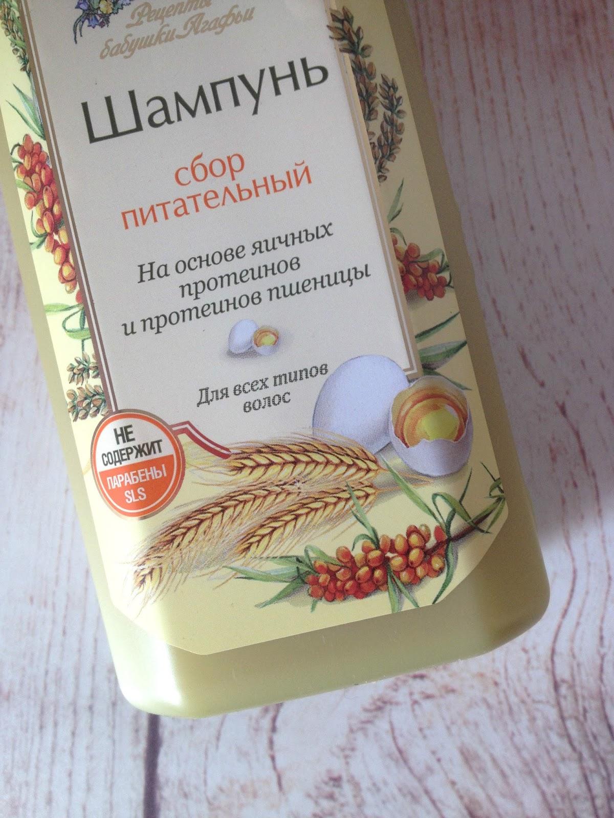 szampon babuszki agafii