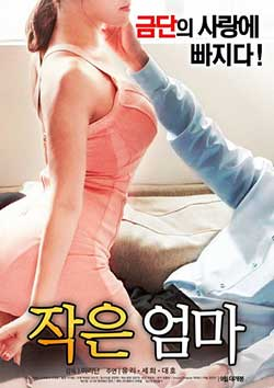 My Uncle's Wife 2017 English HDRip 720p at movies500.me