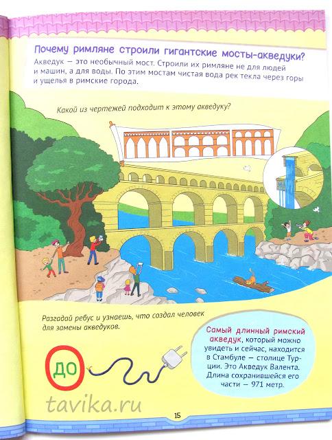 """Детская книга  """"Почему город так устроен? 100 интересных фактов"""""""