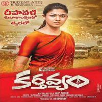 Karthavyam songs, Karthavyam 2017 Movie Songs, Karthavyam Mp3 Songs, Nayanthara, Ghibran, Karthavyam Songs, Karthavyam Telugu Songs ,Karthavyam Songs