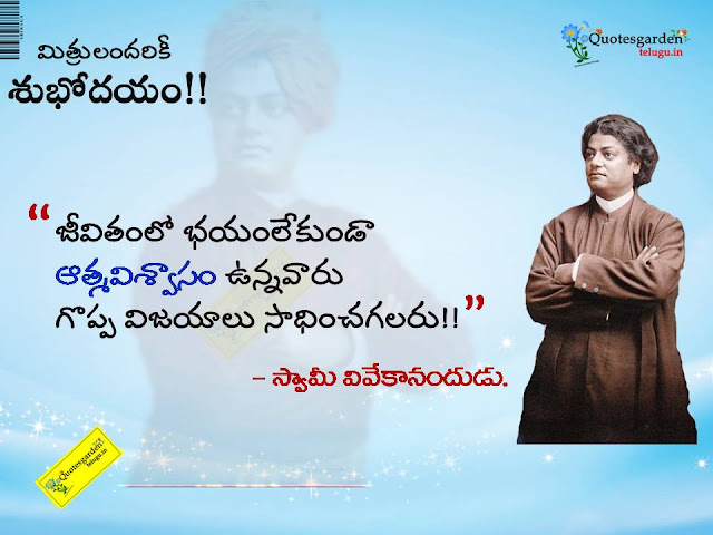 Inspiring thoughts from swami vivekananda in telugu 664