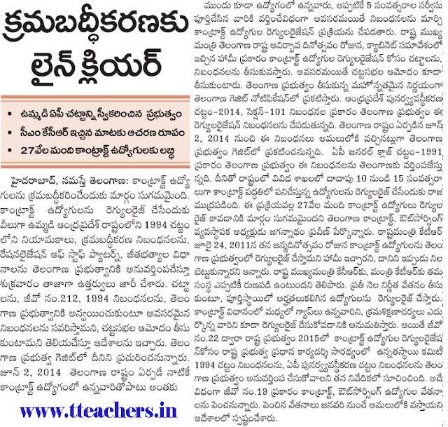 TS Contract Employees Rationalization Notification Go 16 Telangana