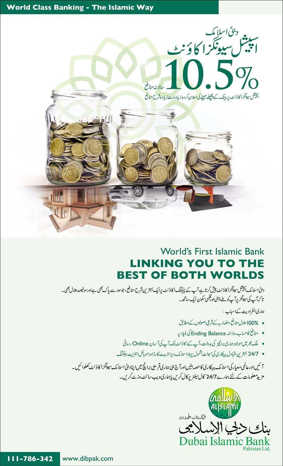 current issues of the world dubai islamic special saving account  dubai islamic special saving account of bubai islamic bank limited dibpak com 111 786 342