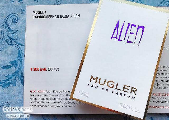 Alien Mugler для женщин