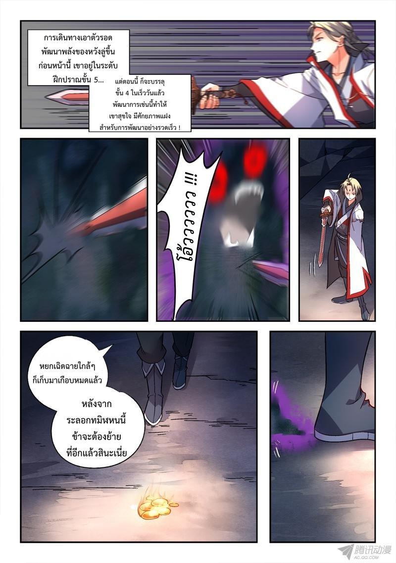 อ่านการ์ตูน Spirit Blade Mountain 156 ภาพที่ 8