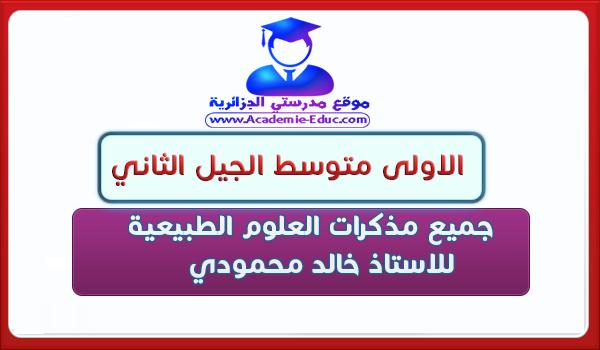 جميع مذكرات العلوم الطبيعية للسنة اولى متوسط للاستاذ خالد محمودي الجيل الثاني