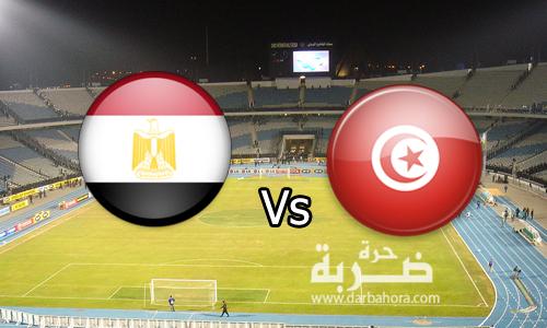 مشاهدة مباراة مصر وتونس