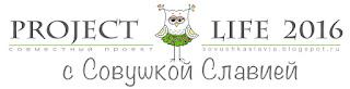 http://sovushkaslavia.blogspot.ru/2016/04/project-life-2016-wk-17-20.html