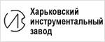 """ПрАТ """"Харківський інструментальний завод"""""""