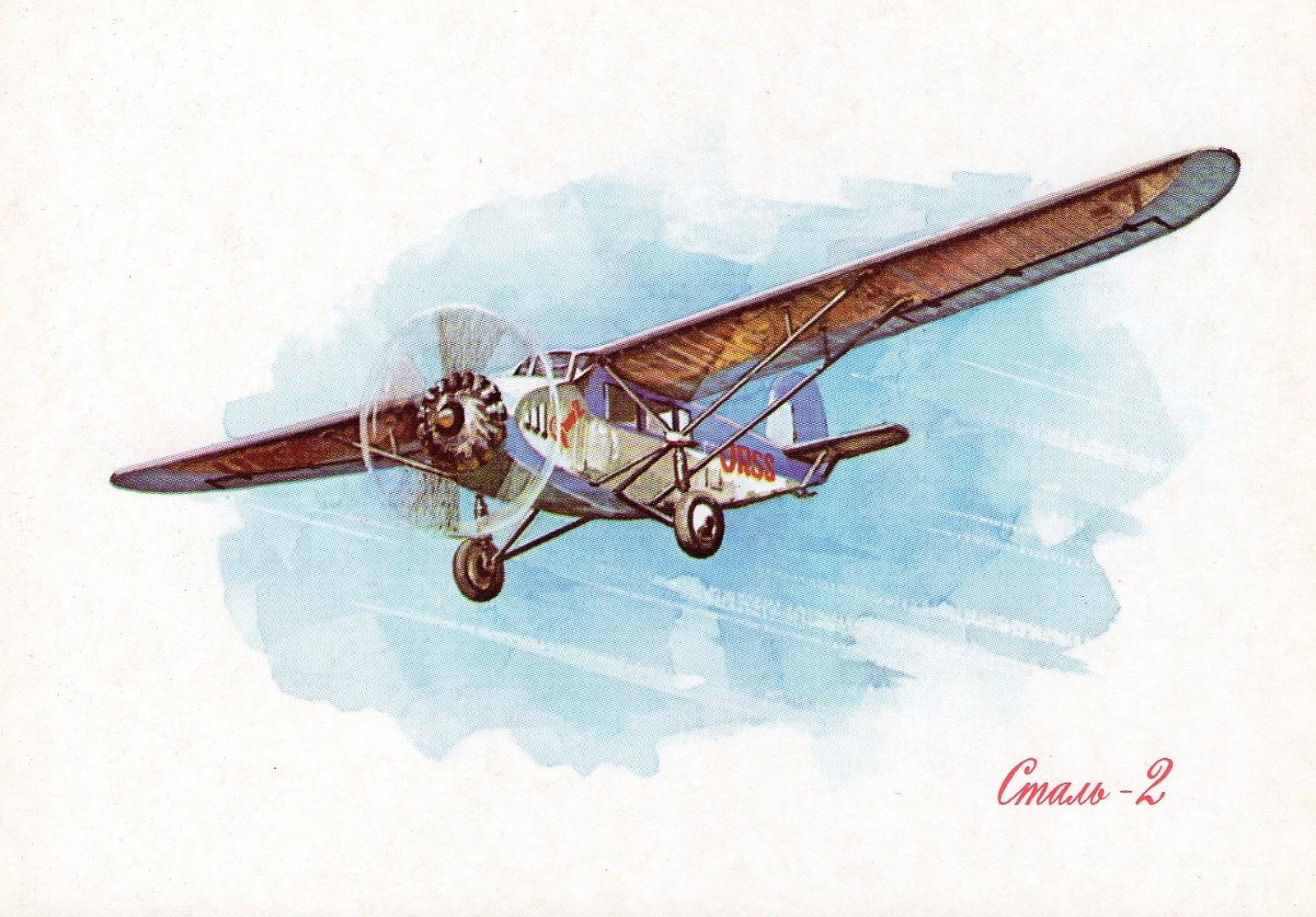 Советские открытки самолеты