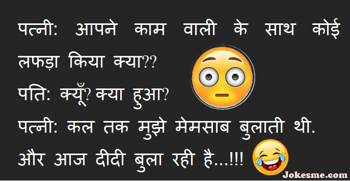 Most Funny Husband Wife Hindi Jokes