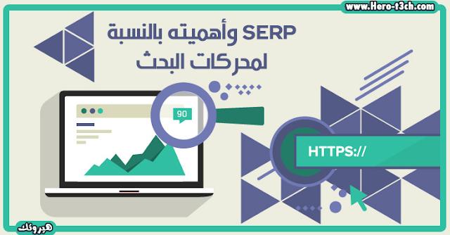 SERP وأهميته بالنسبة لمحركات البحث