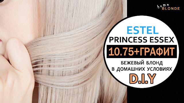 Натуральный БЕЖЕВЫЙ блонд с ESTEL 10.75 и ... - Beauty Maze